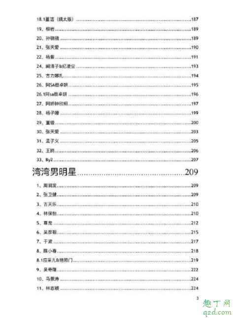 为什么421页没有李小璐 421页pdf李小璐八卦汇总3