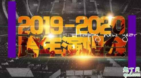 2020各卫视跨年演唱会嘉宾名单 2020各卫视跨年演唱会明星阵容3