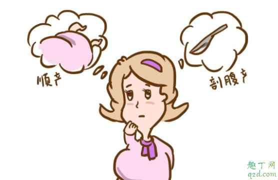 剖宫产横剖竖剖哪个好 第二次剖腹产是在原伤口上剖吗4