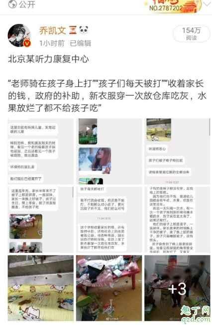 北京某听力康复中心涉及虐童事件 如何看待北京某听力学校涉及虐童2