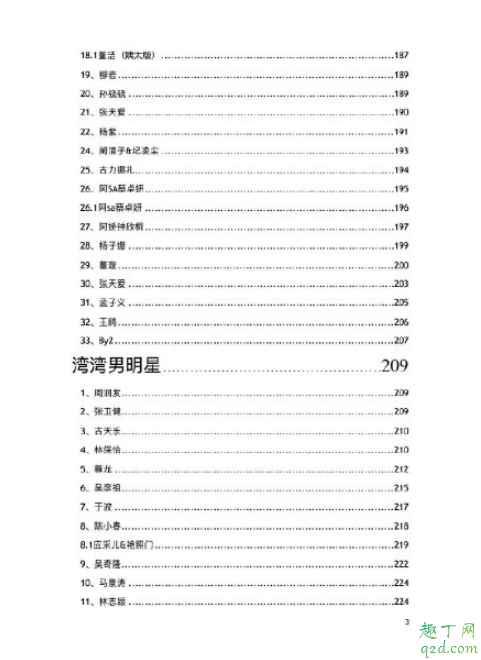 为什么421页没有李小璐 421页pdf李小璐八卦汇总4