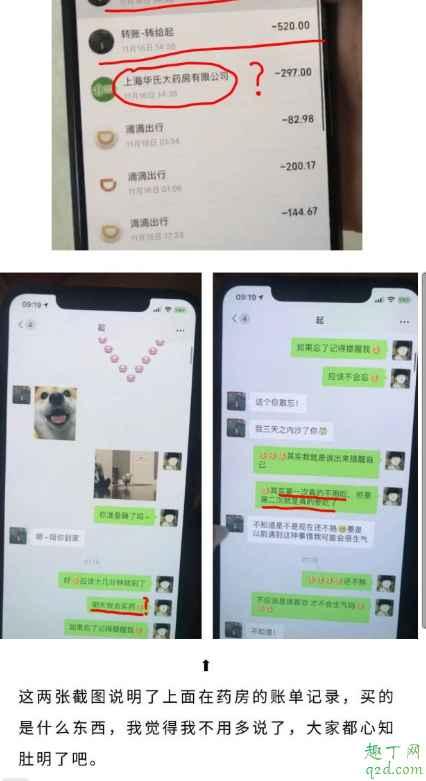 刘阳买的药为什么要297 刘阳出轨买的是避孕药还是伟哥2