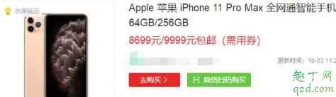 iPhone11pro max双十一会降价吗 苹果11pro max双11大概降价多少20192