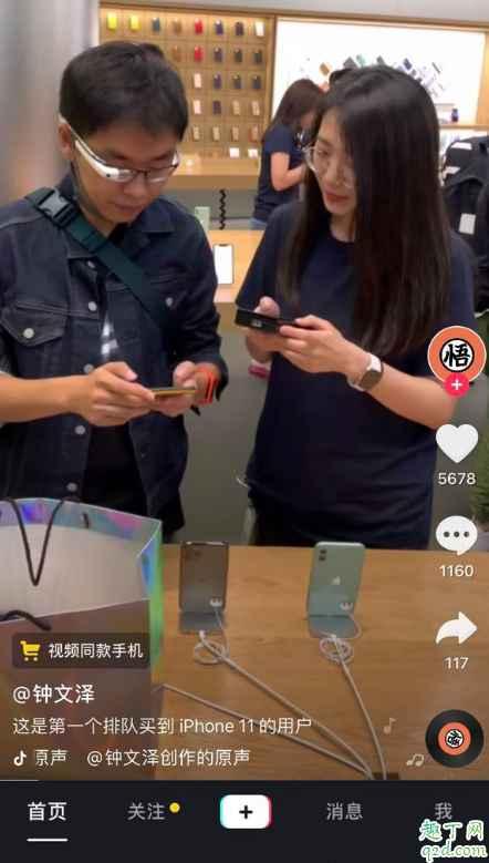 iPhone11看抖音模糊是怎么回事 iPhone11/11pro刷抖音卡顿怎么解决3