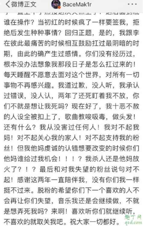 为什么421页没有李小璐 421页pdf李小璐八卦汇总9