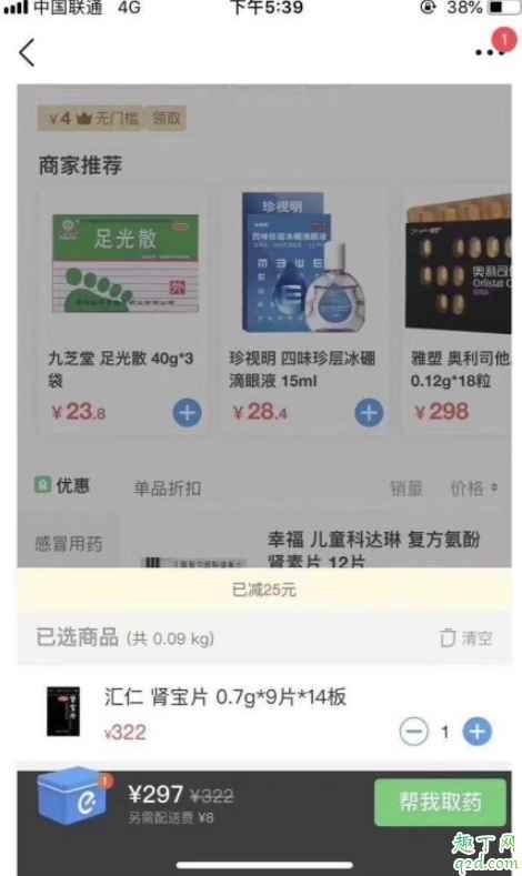 刘阳买的药为什么要297 刘阳出轨买的是避孕药还是伟哥3