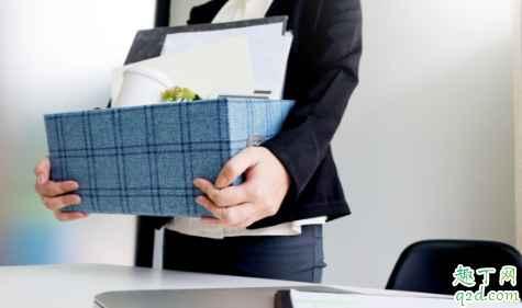 提离职后被涨薪应该留下吗 提了离职留下来的下场是什么3