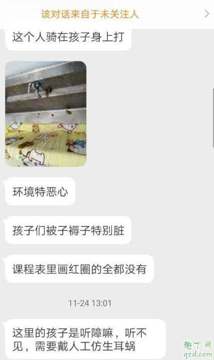 北京某听力康复中心涉及虐童事件 如何看待北京某听力学校涉及虐童5
