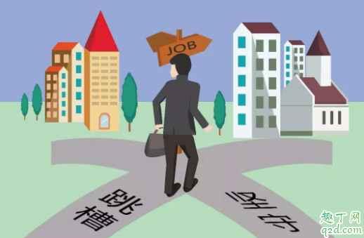 为什么现在的年轻人更容易辞职 毕业生该怎么找工作4