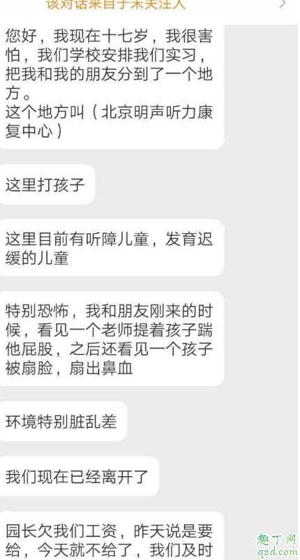 北京某听力康复中心涉及虐童事件 如何看待北京某听力学校涉及虐童3